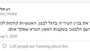 Tel Aviv Belediye binası Lübnan bayrağıyla aydınlatıldı