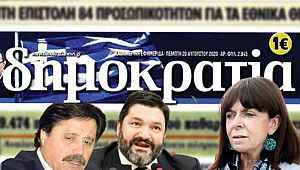 Yunan gazetesi alçaklığı dün de sürdürdü... Küstahlığa devam ediyorlar
