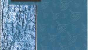 Rumeli İslâm Araştırmaları Dergisi'nin altıncı sayısı yayında